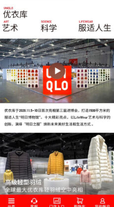 UNIQLO Debuts at China Import Expo with The Art and Science of LifeWear.