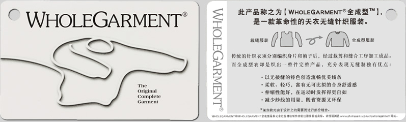Shima Seiki Wholegarment Regular Tag (90mm x 55mm):